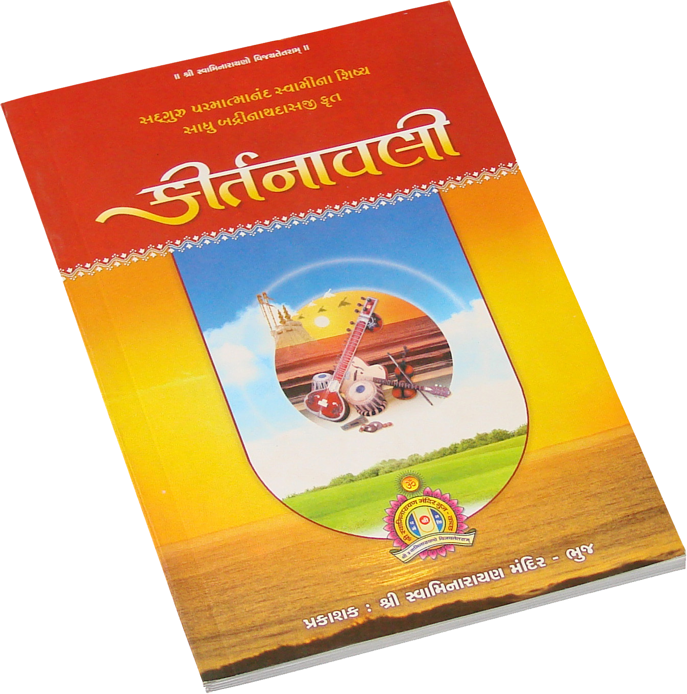 Cover of Badrinathdasji Krut Kirtanavli