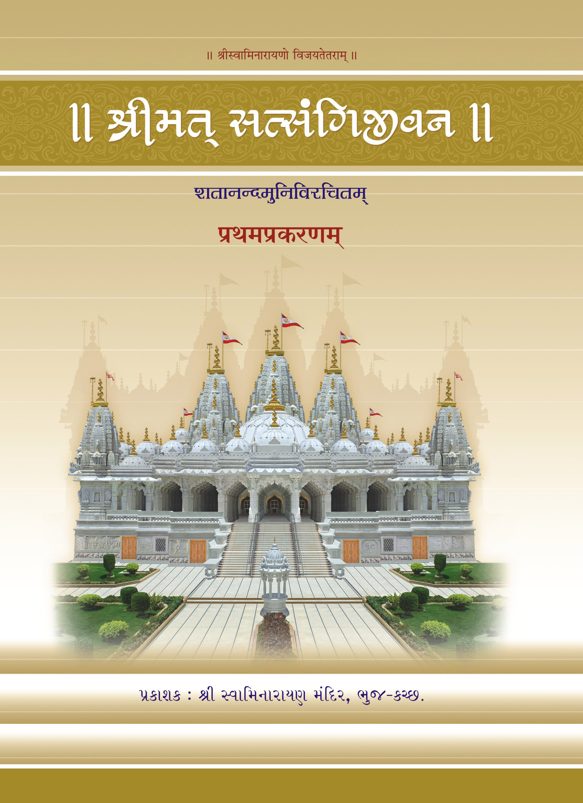 Cover of Satsangi Jeevan Prakaran 4